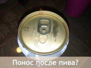 Photo of Пронос після пива