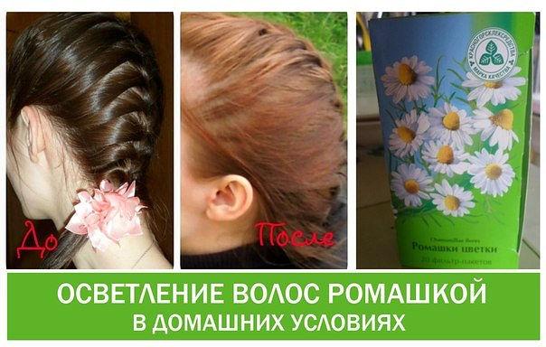Как осветлить волосы на несколько тонов в домашних условиях