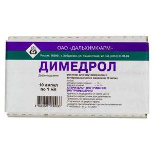 Димедрол аналгін дозування