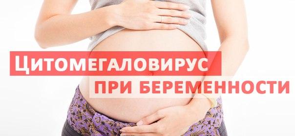 Цитомегаловирус у женщин когда беременная