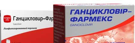 Лечение вируса Эпштена-Барр, препараты