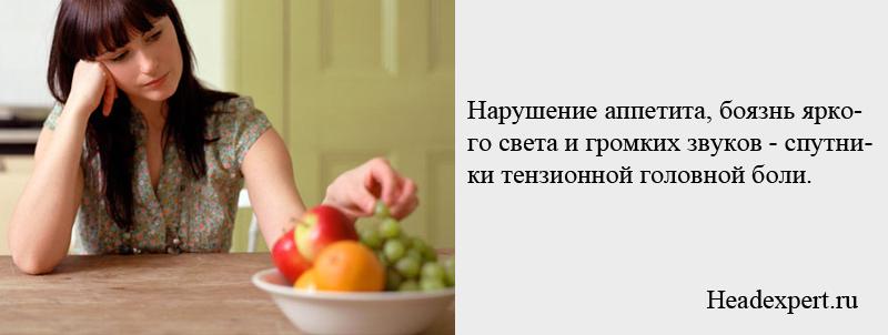 analgetiki-dlya-lecheniya-tenzionnih-golovnih-boley