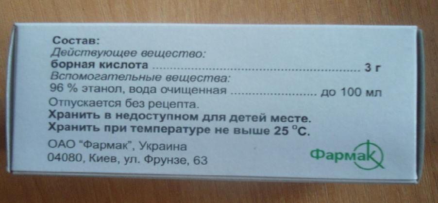 Грибок в ушах лечение борной кислотой