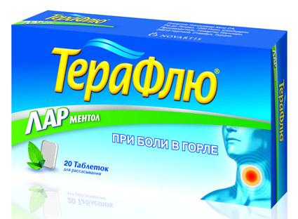 ТераФлю ЛАР