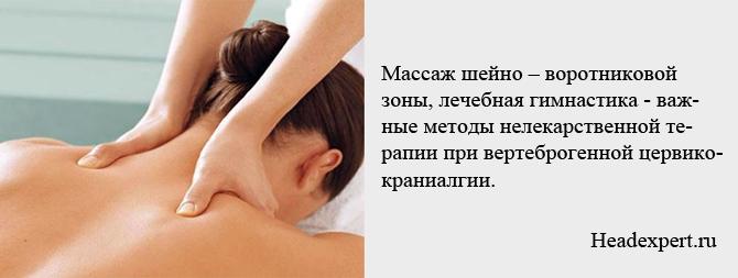 Время массажа шейно-воротниковой зоны