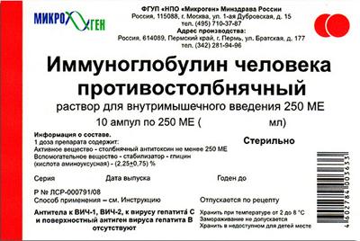 противостолбнячный иммуноглобулин человека